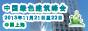 2013中国绿色建筑峰会