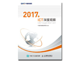 2017年ICT深度观察--免费送了